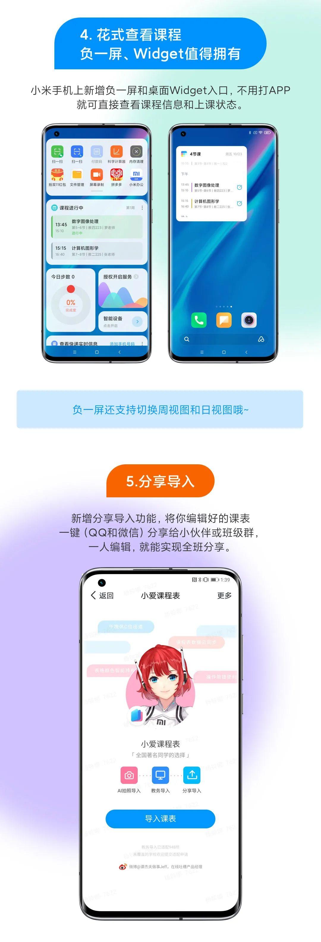 图片[3]-小爱课程表 3.0 发布:所有手机都能用,覆盖 1038 所学校-兀云资源网