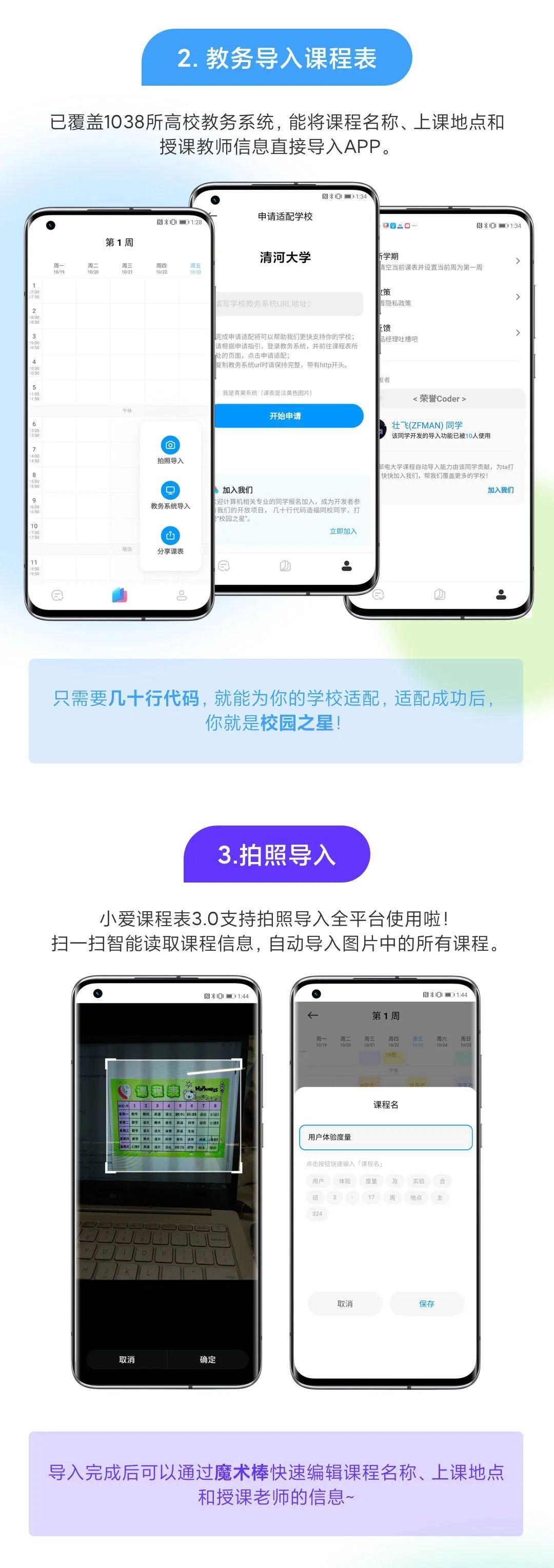 图片[2]-小爱课程表 3.0 发布:所有手机都能用,覆盖 1038 所学校-兀云资源网