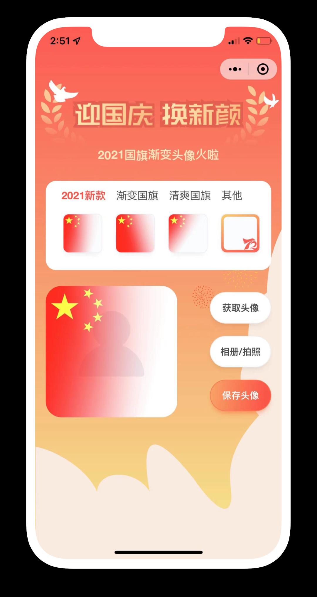 图片[1]-国庆国旗头像生成2021新版小程序开源-兀云资源网