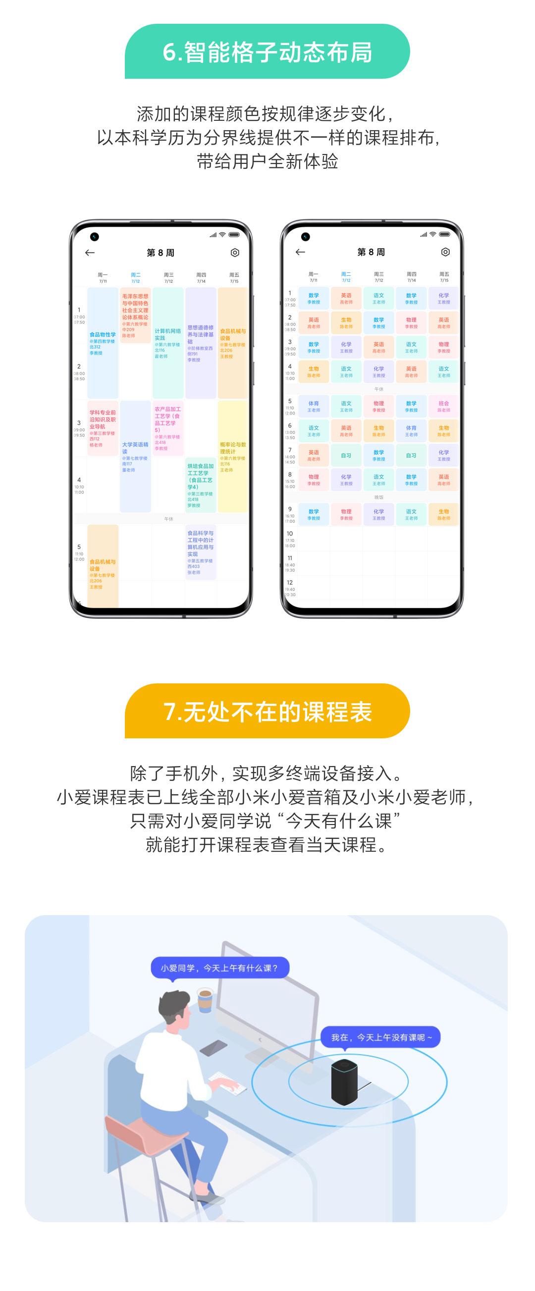 图片[4]-小爱课程表 3.0 发布:所有手机都能用,覆盖 1038 所学校-兀云资源网